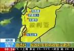 叙利亚路透社叙政府军即将收复汉谢洪