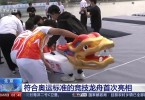 """龙舟""""入奥""""进行时 符合奥运标准竞技龙舟在京首次亮相"""