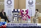 国际奥委会主席巴赫推迟访问日本