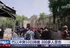 巴以冲突10日持续_300多人受伤