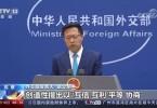 中国外交部 上合组织成立20年成就卓著