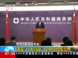 """商务部新闻发布会:落实""""八大行动"""" 促中非经贸合作"""
