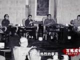 百炼成钢:中国共产党的100年 第42集《恢复高考》