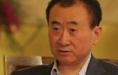 王健林谈首富:先定一个能达到的小目标 比如挣它一个亿