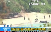 泰国:日自卫队首次实施海外护侨训练