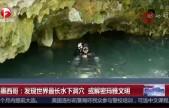 墨西哥:发现世界最长水下洞穴或解密玛雅文明