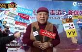 电影《心未走远》热拍中 刘惠刘昌伟等老戏骨加盟