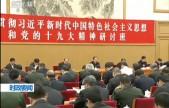 学习贯彻习近平新时代中国特色社会主义思想和党的十九大精神研讨班举行