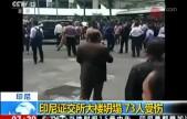 73人受伤印尼证交所大楼坍塌