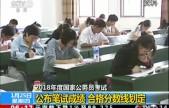 2018年度国家公务员考试 公布笔试成绩合格分数线划定
