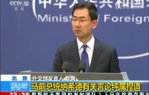 中国外交部:马前总统纳希德有关言论纯属捏造