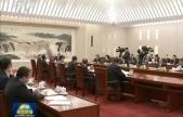 十二届全国人大常委会第一百一十三次委员长会议在京举行