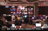 2018年央视春晚提供4k超高清点播
