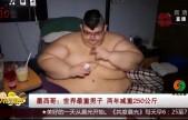 墨西哥:世界最重男子两年减重250公斤