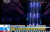 """张艺谋谈平昌冬奥会""""北京8分钟""""首次联合彩排"""