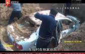 小伙驾车肇事逃逸 怕担责任家院挖坑埋车