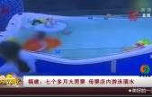 七个多月大男婴 母婴店内游泳溺水