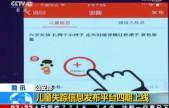 公安部:儿童失踪信息发布平台四期上线