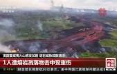 美国夏威夷火山喷发加剧 熔岩威胁疏散通道