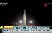 """美""""天鹅座""""飞船第九次向国际空间站送货"""