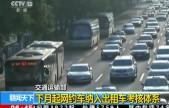 交通运输部:6月起网约车纳入出租车考核体系