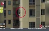 贵州贵阳:惊险! 女孩翻出40楼窗外玩耍