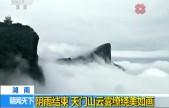 湖南:阴雨结束 天门山云雾缭绕美如画