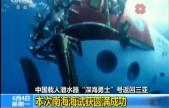"""中国载人潜水器""""深海勇士""""号返回三亚:本次南海海试获圆满成功"""