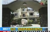 """关注""""老有所养"""" 杭州:抱团养老模式引发热议"""