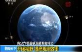 高分六号遥感卫星发射成功