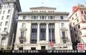 上海:外滩沿线7座历史建筑免费对外开放
