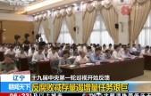 十九届中央第一轮巡视开始反馈 辽宁 反腐败减存量遏增量任务艰巨