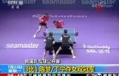 韩国乒乓球公开赛 无悬念 中国队女双女单均夺冠