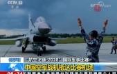 """俄罗斯""""航空飞镖-2018""""国际军事比赛 中国空军战机抵达比赛机场"""