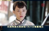 """《那年花开月正圆》7月21日隆重登陆""""丝路剧场"""""""