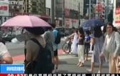 日本持续高温 10多人死亡