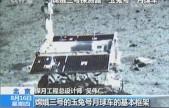 """""""嫦娥四号""""月球车外形首次公开"""