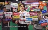 袁咏仪为新角色成功变瘦 曝张智霖想打麻将庆生