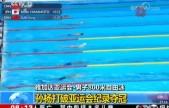 雅加达亚运会·男子800米自由泳 孙杨打破亚运会纪录夺冠