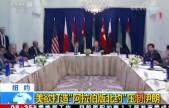 纽约 美国务卿召集海湾国家代表开小会