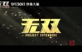 周润发郭富城《无双》首映曝终极预告