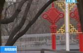 北方降雪范围扩大 北京 降雪降温 部分高速路段封闭