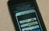 韩国 一款身份证APP现安全漏洞