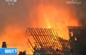 法国 巴黎圣母院突发大火 马克龙:巴黎圣母院失火令全法震动
