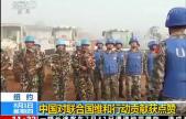 中国对联合国维和行动贡献获点赞