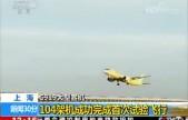 C919大型客机 104架机成功完成首次试验飞行