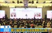 泰国 第52届东盟外长会发表联合公报