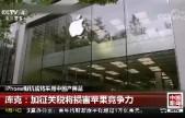 iPhone新机或将采用中国产屏幕