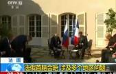 法国法俄首脑会晤涉及多个地区问题