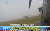 陆军某部实战化空地合成演练 空地立体协同 锤炼突防能力